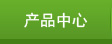 雷竞技官网手机版下载雷竞技app下载官网丰雷竞技科技有限公司-产品中心