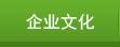 雷竞技官网手机版下载雷竞技app下载官网丰雷竞技科技有限公司-企业文化