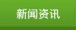 雷竞技官网手机版下载雷竞技app下载官网丰雷竞技科技有限公司-新闻资讯