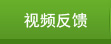 雷竞技官网手机版下载雷竞技app下载官网丰雷竞技科技有限公司-视频反馈