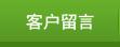雷竞技官网手机版下载雷竞技app下载官网丰雷竞技科技有限公司-客户留言