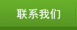 雷竞技官网手机版下载雷竞技app下载官网丰雷竞技科技有限公司-联系我们
