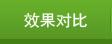 雷竞技官网手机版下载雷竞技app下载官网丰雷竞技科技有限公司-效果对比